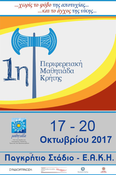 Α' Περιφερειακή Μαθητιάδα Αθλητισμού και Πολιτισμού Κρήτης